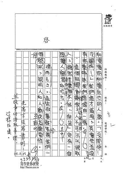 101W5408王靖雲 (3)