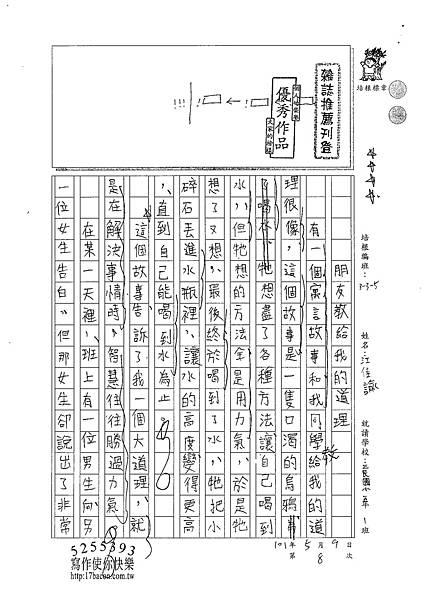 101W5408江佳諭 (1)
