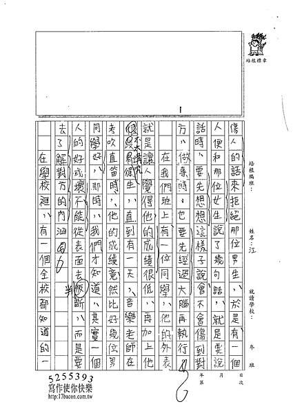 101W5408江佳諭 (2)