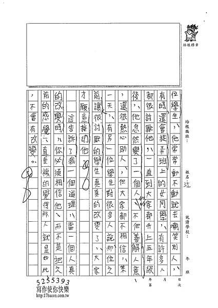 101W5408江佳諭 (3)
