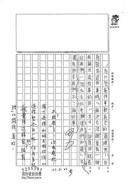 101W5408江佳諭 (4)