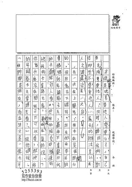 101W5408洪美宸 (2)