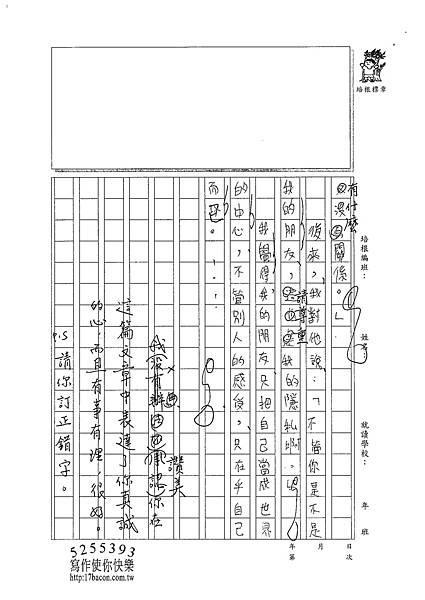 101W5408洪美宸 (3)