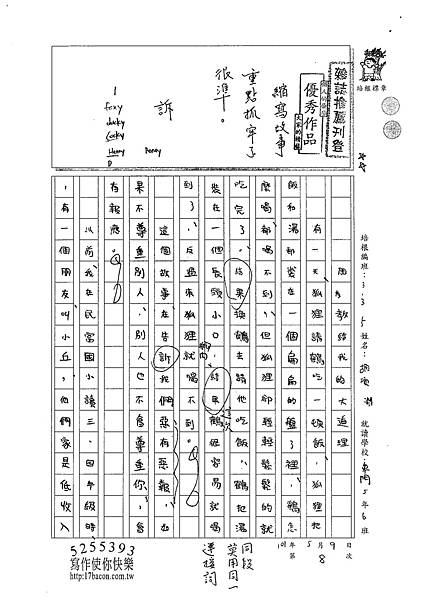 101W5408胡項淵 (1)
