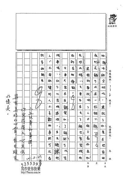 101W5408胡項淵 (3)