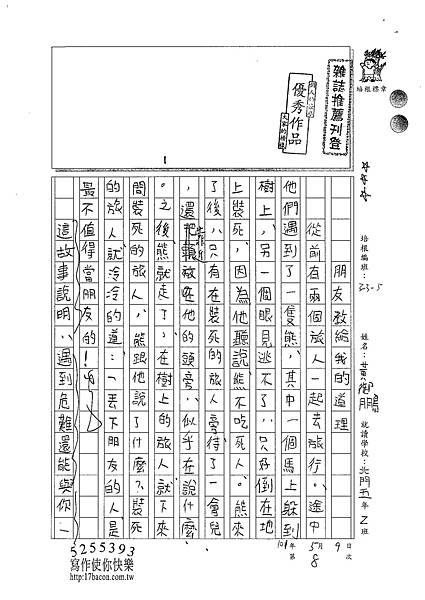 101W5408黃御鵬 (1)