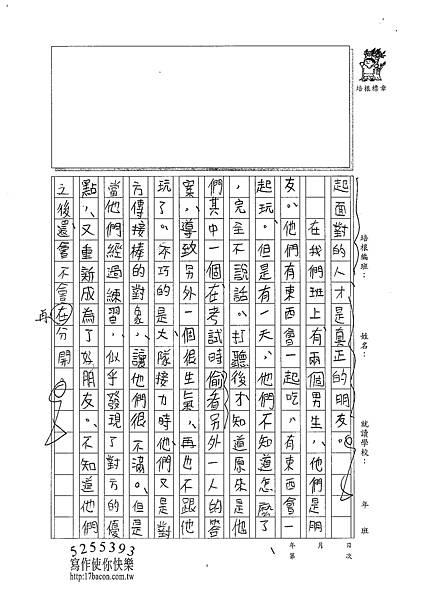 101W5408黃御鵬 (2)