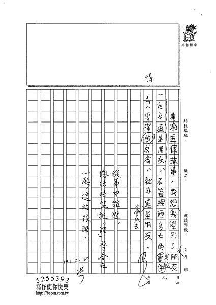 101W5408黃御鵬 (3)