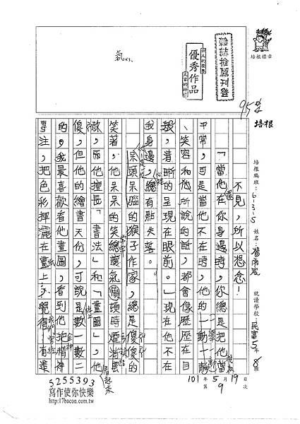 101W5409楊雨宸 (1)
