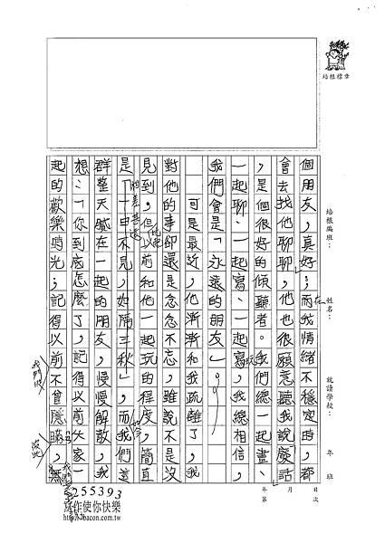 101W5409楊雨宸 (3)