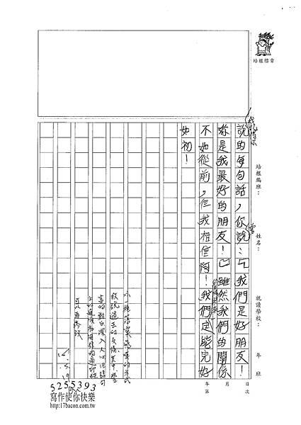 101W5409楊雨宸 (4)