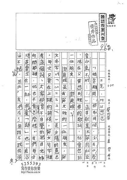 101W5409蔡昀蓉 (1)