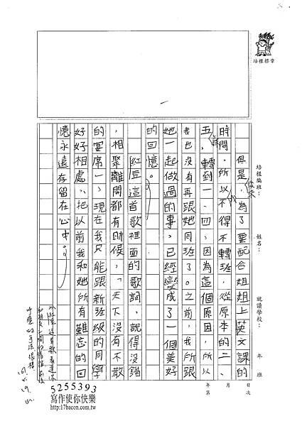 101W5409蔡昀蓉 (2)