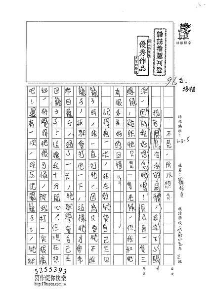 101W5409羅怡貞 (1)