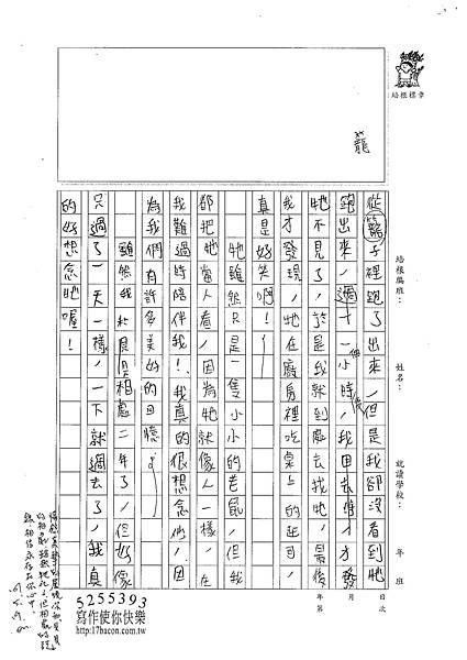 101W5409羅怡貞 (2)