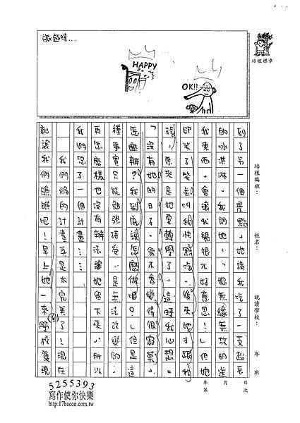 101W5409游淳安 (2)