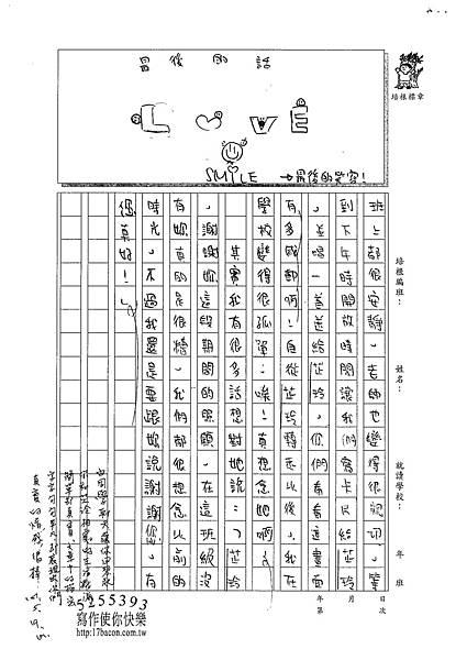 101W5409游淳安 (3)