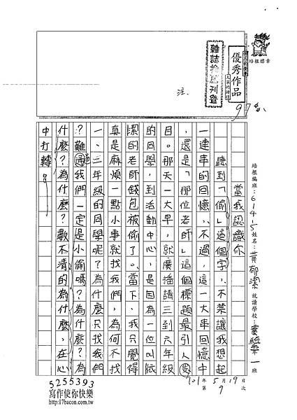 101W5409黃郁潔 (1)
