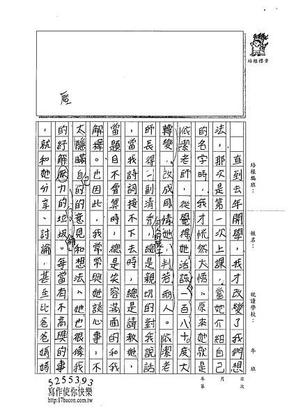 101W5409黃郁潔 (2)