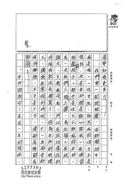 101W5409黃郁潔 (3)