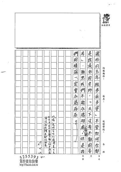 101W5409黃郁潔 (4)