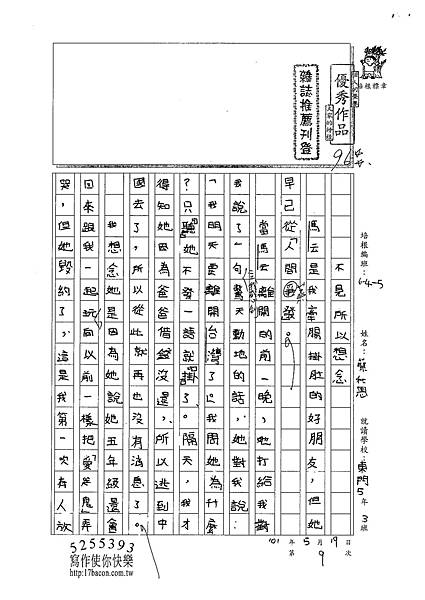 101W5409蔡和恩 (1)