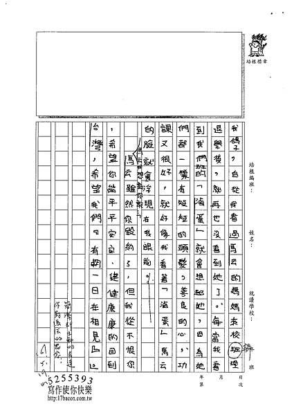 101W5409蔡和恩 (2)