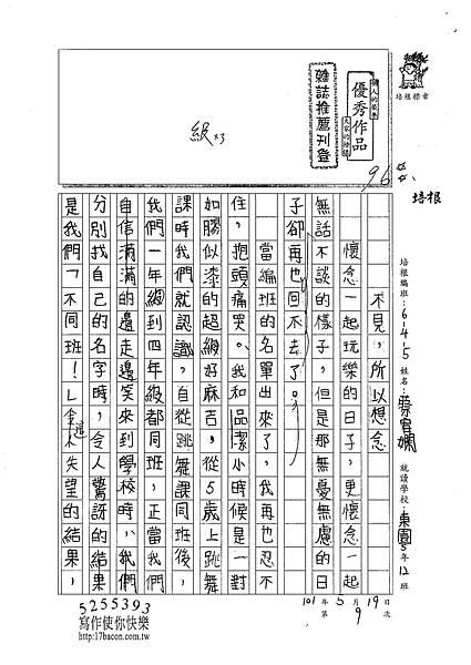 101W5409蔡宥嫻 (1)