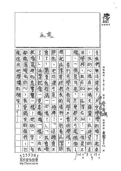 101W5409蔡宥嫻 (2)