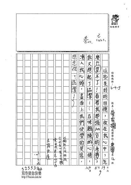 101W5409蔡宥嫻 (3)