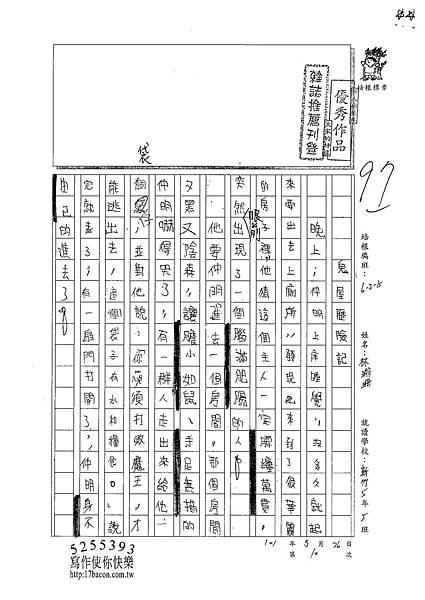 101W5410林渝珊 (1)