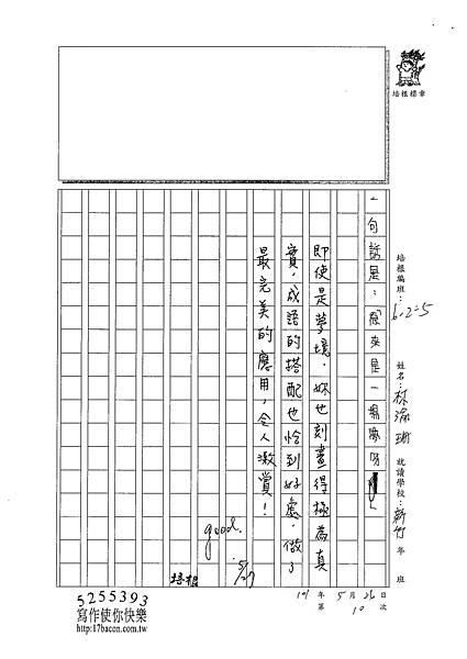 101W5410林渝珊 (3)