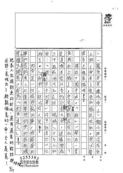 101W5410范淇鈞 (2)