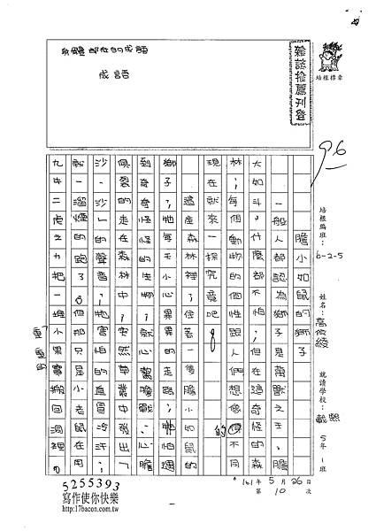101W5410高依綾 (1)