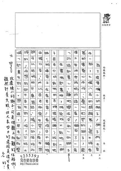 101W5410高依綾 (2)