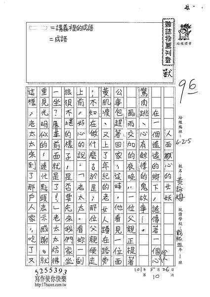 101W5410黃詠珊 (1)