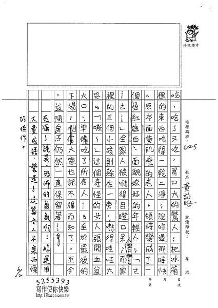 101W5410黃詠珊 (2)