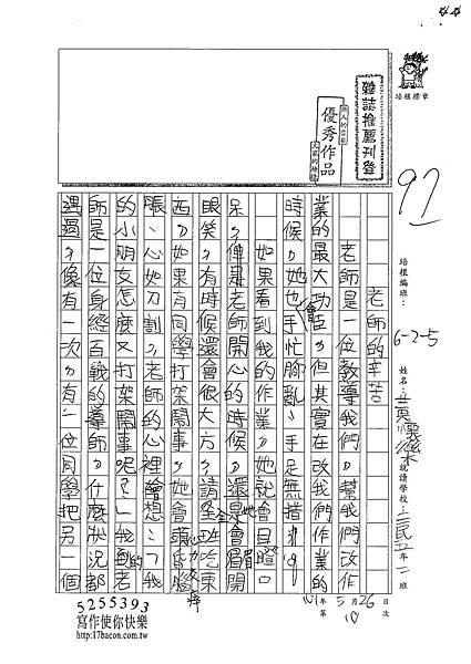 101W5410黃懷樂 (1)