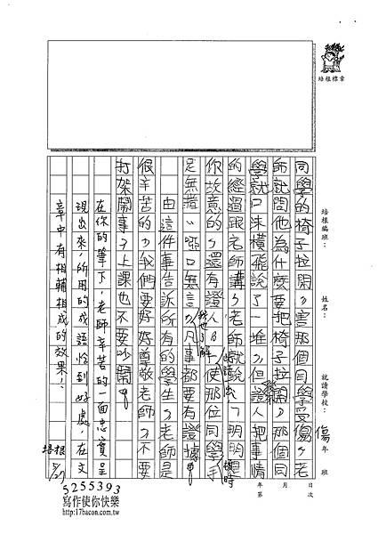 101W5410黃懷樂 (2)