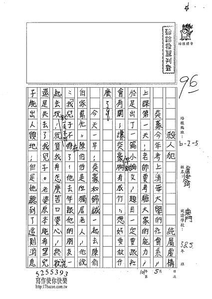 101W5410盧倢筠 (1)