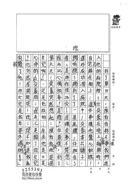 101W5410盧倢筠 (3)