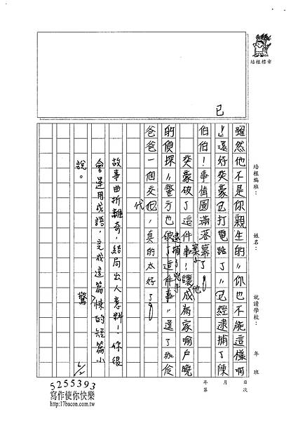 101W5410盧倢筠 (4)