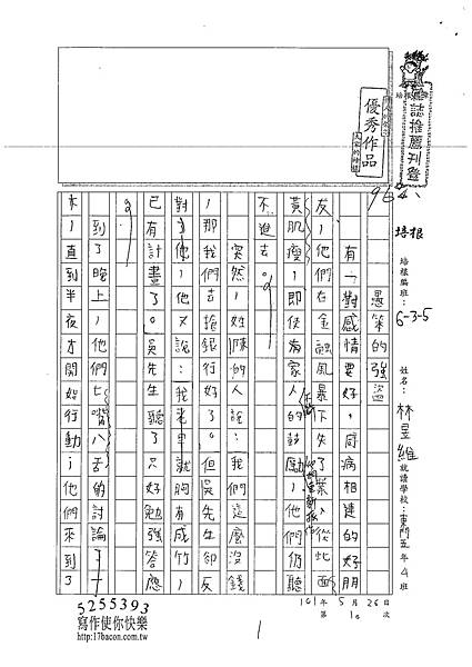 101W5410林昱維 (1)