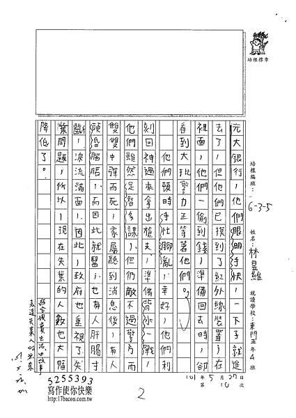101W5410林昱維 (2)