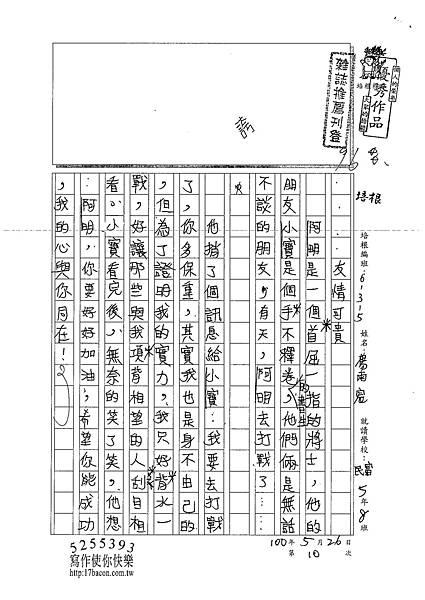 101W5410楊雨宸 (1)