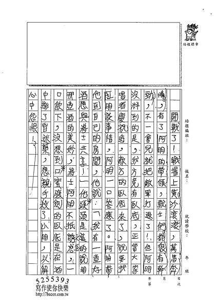 101W5410楊雨宸 (2)