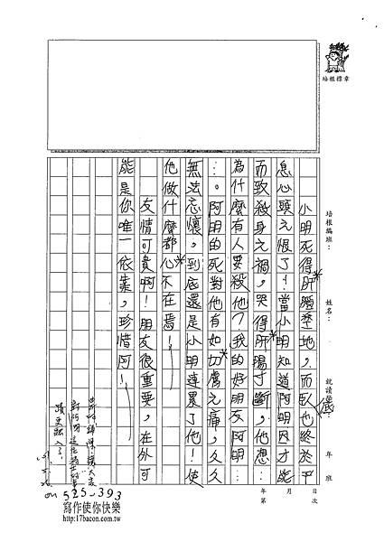101W5410楊雨宸 (3)