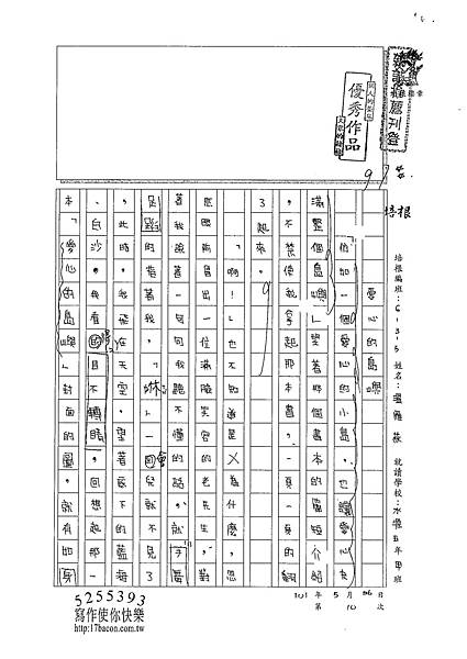 101W5410溫雁荻 (1)