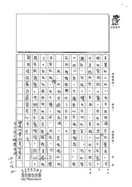 101W5410溫雁荻 (3)