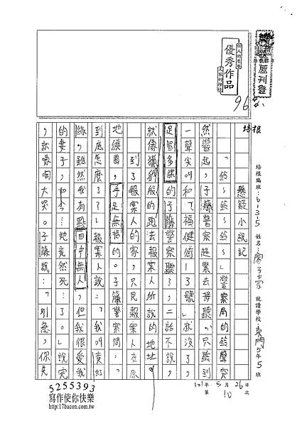 101W5410廖子豪 (1)